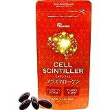セルサンティエ(CELL SCINTILLER) 約30日分 プラズマローゲン サプリメント