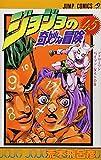 JOJO'S BIZARRE ADVENTURE Vol.45 ( Japanese Edition )