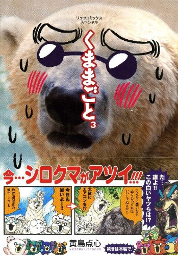 くままごと 3 (リュウコミックススペシャル)