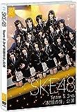 【Amazon.co.jp・公式ショップ限定】SKE48 Team S 3rd 「制服の芽」公演 [DVD]