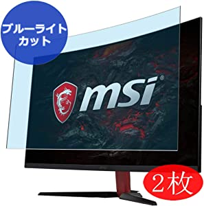 """【2 Pack】 Synvy Anti Blue Light Screen Protector for MSI Optix AG32 / AG32C 31.5"""" Display Monitor Screen Film Protective Protectors [Not Tempered Glass]"""