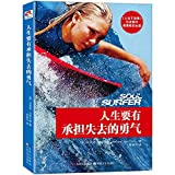 Soul Surfer (Chinese)