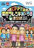 Tokyo Friend Park II Ketteiban: Minna de Chousen! Taikan Attraction [Japan Import] by SPIKE
