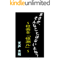 masakasonnakotowanaiyone: syakaiwookusokuru (Japanese Edition)