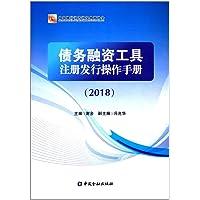 债务融资工具注册发行操作手册(2018)