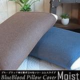 【メール便】Moist BlueBloodストレッチピローカバー モイスト ブルーブラッド まくらカバー