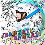 BANZAI! BANZAI!(初回限定盤B)(DVD付)