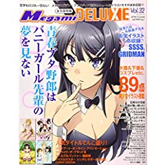 Megami MAGAZINE DELUXE 最新号 サムネイル