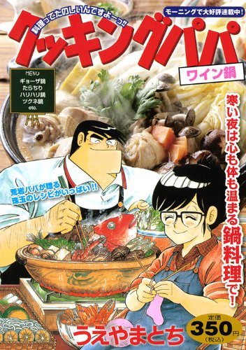 Cooking Papa wine pot (Platinum Comics) (2012) ISBN: 4063777170 [Japanese Import] ()