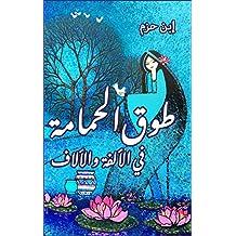 طوق الحمامة: في الألفة والألاف (Arabic Edition)