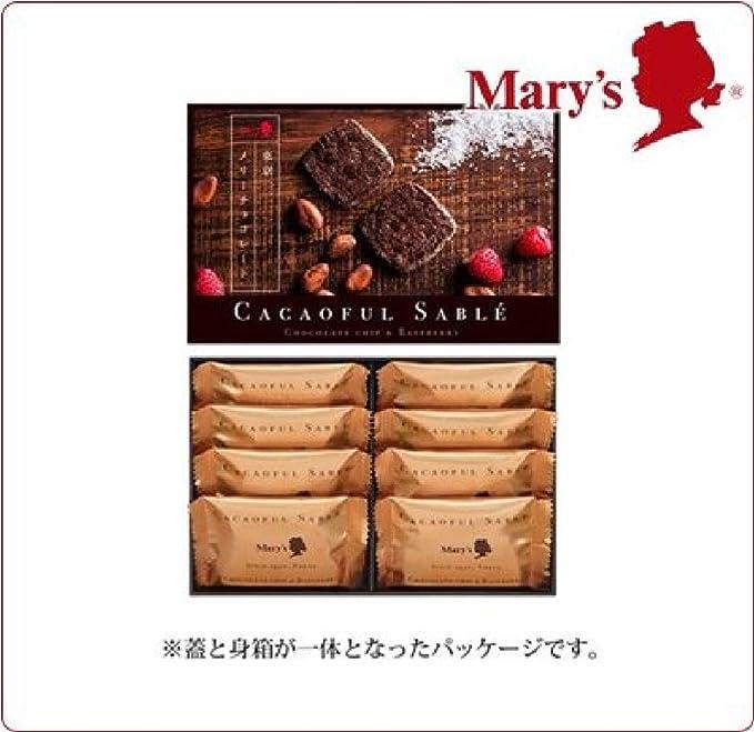 チョコレート カンパニー メリー