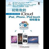 玩转我的iCloud——iPad、iPhone、iPod touch轻松整合 (苹果开发与应用系列)