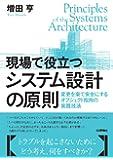 現場で役立つシステム設計の原則 ~変更を楽で安全にするオブジェクト指向の実践技法