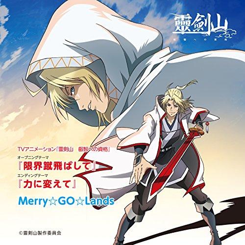 Merrygolands - Reikenzan: Eichi E No Shikaku (Anime) Intro Theme: Genkai Ketobashite (2CDS) [Japan LTD CD] ARCM-1004