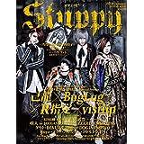 Stuppy 2017年Vol.18 小さい表紙画像