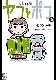 ヤコとポコ 3 (少年チャンピオン・コミックス・エクストラ もっと!)