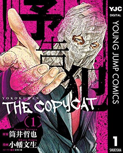 予告犯―THE COPYCAT―の感想