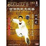 Chen Style Tai chi Collection Taijiquan Posture 19 Taijiquan - Chen Xiaowang DVD