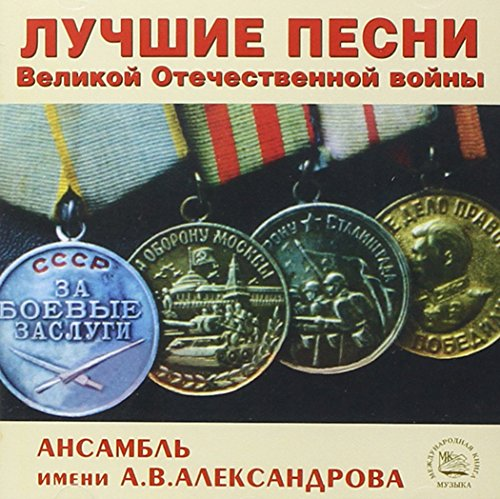 Best War Songs. Alexandrov Song And Dance Ensemble Of The Soviet Army