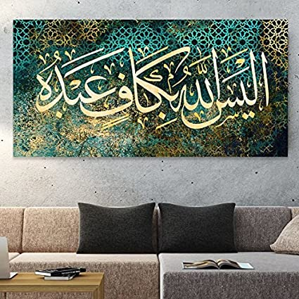 Amazon.com: YOBESHO Islamic Canvas Wall Art, My welfare is only in ...