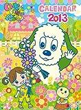 inai inai baa! Calendar 2013