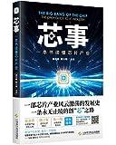 芯事:一本书读懂芯片产业