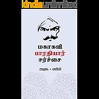 மகாகவி பாரதியார் சர்ச்சை (Tamil Edition)