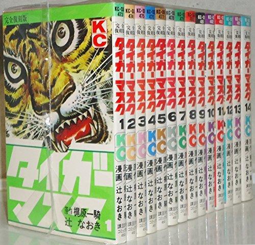 タイガーマスク 完全復刻版 (KCデラックス) 全14巻完結セット【コミックセット】