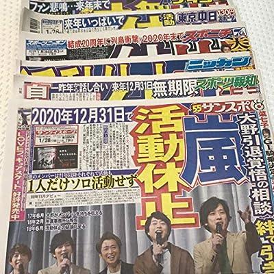 Amazon.co.jp: 嵐 活動休止記事掲載 スポーツ新聞 6紙: ホビー