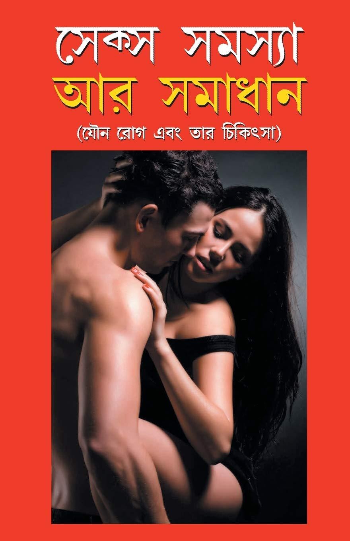 Sex Samasya Aur Samadhan in Bangla (সেক্স সমস্যা অর সমাধান)