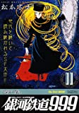2 Galaxy Express 999 (My First WIDE) (2009) ISBN: 4091625118 [Japanese Import]