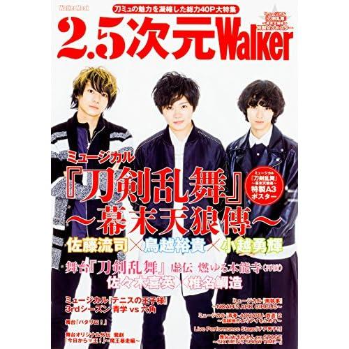 2.5次元 Walker 表紙画像