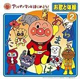 ANPANMAN TO HAJIMEYO! OUTA TO TAISO 2(CD+DVD)