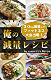 レシピブログ「男の料理」部門で大人気ブロガー!宮崎将大(masahiro)さんの「減量レシピ」。著者がフィットネスコンテスト出場するにあたり、毎日食べている減量メニューの中からおすすめ20レシピを紹介します。★収録レシピ★鶏むね肉で作る「めちゃうま鶏ハム」ピリ辛鶏そぼろ丼簡単!「豆腐ハンバーグ」鶏ささみと玉ねぎの酢醤油和え鶏ささみとかにかまぼこのさっぱり混ぜご飯鶏ひき肉とピーマンのチンジャオロース風鶏ささみとおくらのぶっかけそば鶏ささみと新玉ねぎの南蛮漬けしっとり仕上がる!「鶏む...