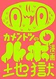 カメントツのルポ漫画地獄 (ゲッサン少年サンデーコミックス)