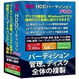 管理・HDDパーティション PRO