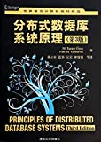 世界著名计算机教材精选:分布式数据库系统原理(第3版)