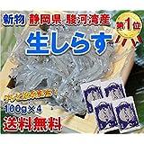 静岡県 駿河湾産 鮮度最高 生 しらす 100g×4袋 (冷凍)( シラス )