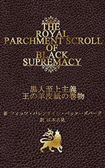 The Royal Parchment Scroll of Black Supremacy (Japanese Edition)