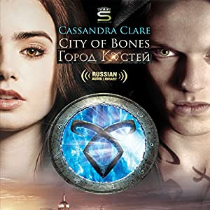 City of Bones [Russian Edition] Hörbuch