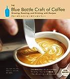 ブルーボトルコーヒーのフィロソフィー - The Blue Bottle Craft of Coffee - (ワニプラス)