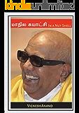 மாநில சுயாட்சி: In A Nut Shell (Tamil Edition)