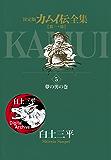 カムイ伝全集 第一部(5) (ビッグコミックススペシャル)