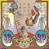 Inugami Circus-Dan - Seishonen No Tame No Inugami Nyumon (2CDS) [Japan CD] DDCZ-1941 by Boundee Japan