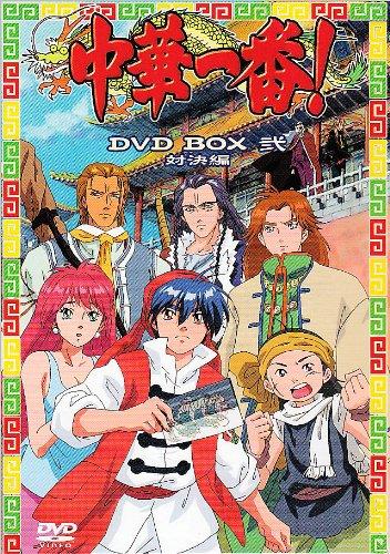 中華一番! DVD-BOX(弐)〜対決編〜 <5枚組>