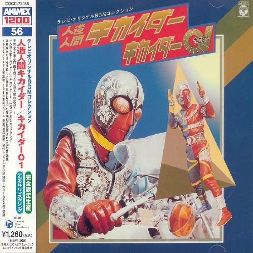 CD : BGM COLLECTION: KIKAIDER & KIKAIDER 01 - Bgm Collection: Kikaider & Kikai (original Soundtrack) (Japan - Import)