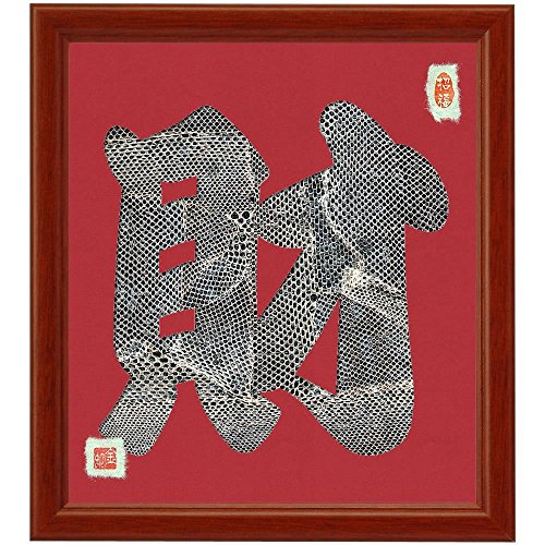 """KIN-HEBI Cutout Japanese Kanji character """"ZAI"""" which brings good luck, Wine-Red, Made of White python's fallout leather, 10.8"""" x 13"""" ()"""