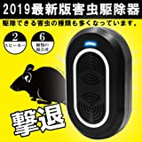ネズミ駆除 超音波 Encologi 電磁波 害虫駆除機 害虫駆除装置 100平方メートル広範囲 ネズミ対策 無毒無臭 子供やペットにも安心 害虫退治