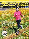 ランニングマガジンクリール 2017年 05 月号 [雑誌]