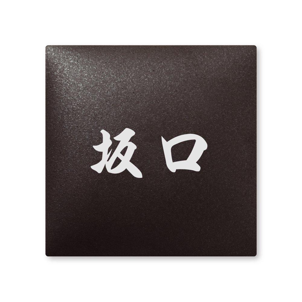 丸三タカギ 彫り込み済表札 【 坂口 】 完成品 アークタイル AR-2-1-4-坂口   B00RFH3QM0